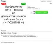 """Иконки """"Хит"""" и """"Новинка"""" с админкой"""