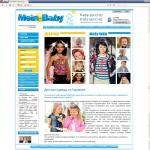 Интернет магазин детской одежды под ключ mein-baby.ru