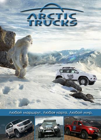 """Рекламный имидж для """"Arctic Trucks"""""""