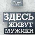 Продвижение официального сообщества Timotei