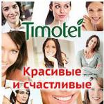 Продвижение официального женского сообщества Timotei