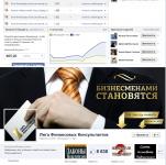 Продвижение группы финансовых консультантов в Facebook