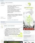 """Создание и продвижение группы страхового брокера """"Вконтакте""""."""