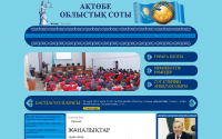 Актюбинский Областной Суд