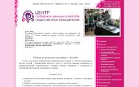 Центр поддержки женщин г. Актобе