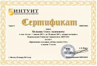 один из сертификатов