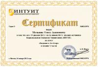 один из сертификатов по JavaScript