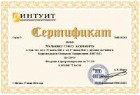 сертификат по C#