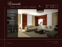 Сайт студии Veranda