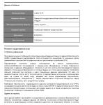 Регламент предоставления услуг (вырезка)