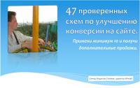 """Видео курс """"47 проверенных схем по повышению конверсии на сайте"""""""