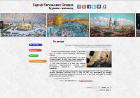 Официальный сайт художника Сочивко С.Е.