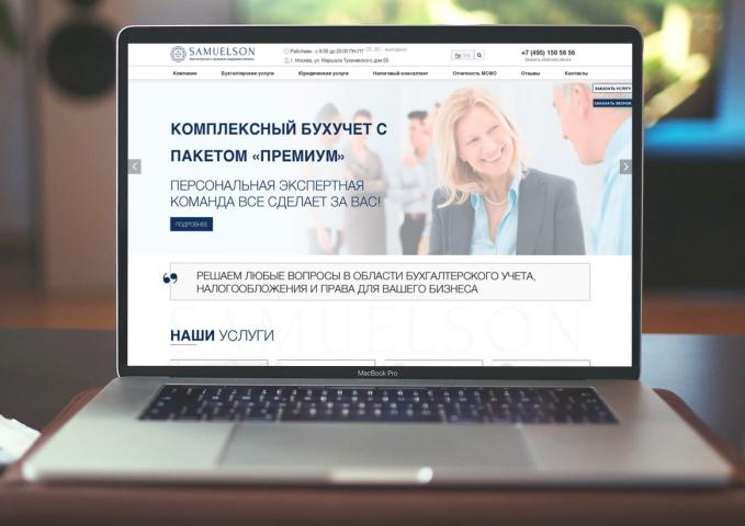 Доработка сайта omni-plus.ru