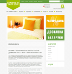 Интернет-магазин домашнего текстиля