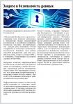Российские компании не заботятся об IT-безопасности