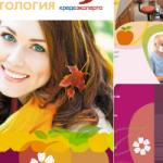 буклет А3/2 Стоматология - группа компаний Креде Эксперто