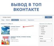Вывод в топ ВКонтакте