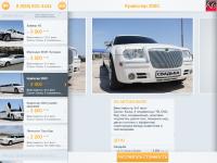Каталог лимузинов + он-лайн калькулятор и заказ + админка