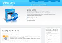 Участие в разработке системы Surix-CMS