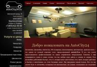 Верстка сайта Автосити-24
