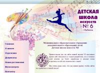 Верстка сайта музыкальной школы №6
