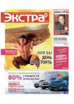 Обложка газеты «Экстра М»