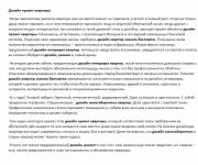 СЕО для крутого архитектурного  проекта http://arxip.ru/