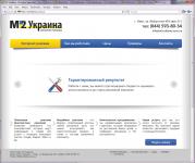 M2 Украина