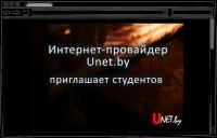 Unet.by — интернет провайдер