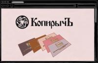 """Видео ролик для типографии """"КопирычЪ"""""""