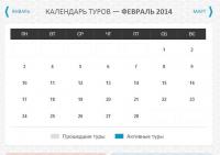 """Виджет для сайта """"Календарь туров"""""""