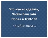 Что нужно сделать, чтобы ваш сайт попал в ТОП-10 поисковиков?