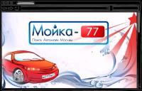 Рекламный ролик интернет-сервиса Мойка-77