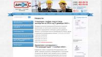 Строительная компания ДИЭКС