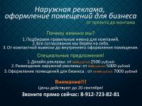 Объявление. Наружная реклама