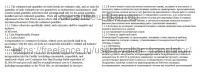 Стоимость контракта АНГЛ – РУС (договор)