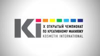 Ролик. Kosmetik international. Чемпионат по креативному макияжу.