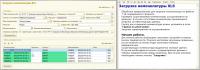 Загрузка/Выгрузка данных в популярных форматах