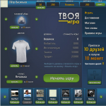 Твоя игра (Одноклассники, Вконтакте)