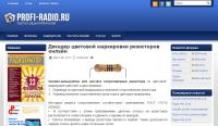 Портал радиолюбителей