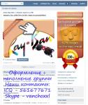 Оформление группы вконтакте + наполнение контентом