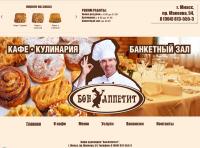 """Сайт кафе """"Бон Аппетит"""""""