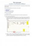 Инструкция по MS Excel