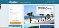 Наполнение сайта для туристического агенства