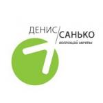 Денис Санько