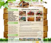 Сайт компании по строительству деревянных домов