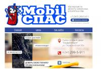 МобилСпас