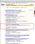 """ТОП-1 Яндекс запрос: """"Противопожарные двери"""""""
