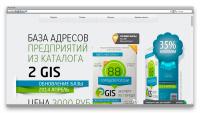 Продажа цифровой базы 2 ГИС