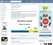 """MobilFunk.ru"" - Интернет-магазин электроники"